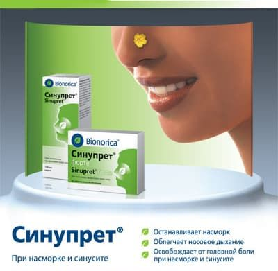 Особенности препарата Синупрет