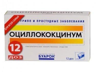 Оциллококцинум инструкция при беременности