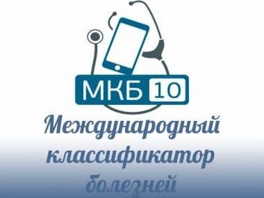 Беременность код по мкб 10